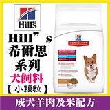 【新包裝】 Hills 希爾思 成犬 優質健康羊肉與米配方 (小顆粒) 3kg/1包 寵物狗飼料
