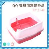 QQ 雙層加高貓砂盆 (BP151)-粉-【內附貓鏟】(H002E02-1)