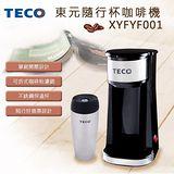 【下殺】東元TECO輕巧隨行咖啡機 XYFYF001