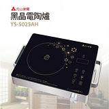 【下殺】元山高科技黑晶電陶爐 YS-5025AH