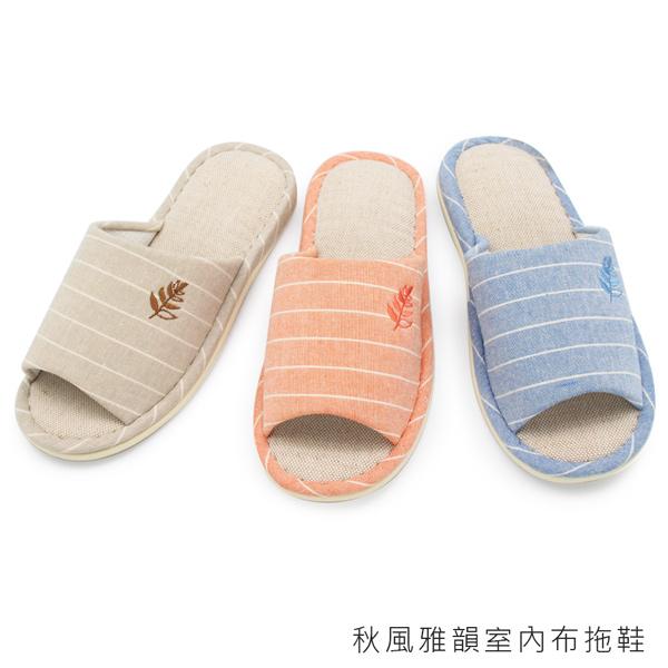 【333家居鞋館】秋風雅韻室內布拖鞋-藍色