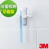3M 浴室收納系列-牙刷架(17621D)