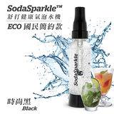 澳洲SodaSparkle舒打健康氣泡水機-國民簡約款(時尚黑)ECO1L-BK