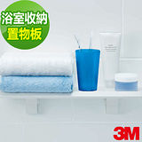 3M 浴室收納系列-置物板(17628D)