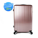 【SINDIP】爵仕女伶 28吋鏡面行李箱(PC+ABS)