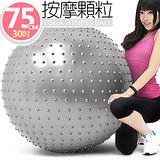 30吋按摩顆粒韻律球C109-5210 75cm瑜珈球抗力球彈力球.健身球彼拉提斯球復健球體操球大球操.運動用品健身器材