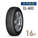 【杜拜】EL601平衡型輪胎 送專業安裝定位205/55/16(適用於Focus Mazda3等車型)