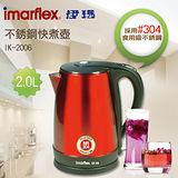 imarflex 伊瑪304不鏽鋼 2L 快煮壺 (IK-2006)
