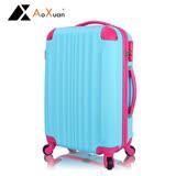 【AoXuan】玩色人生20吋ABS防刮耐磨行李箱/旅行箱/登機箱