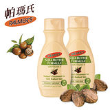 Palmers帕瑪氏 乳木果油美肌舒身潤膚乳250mlx2