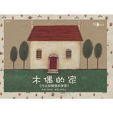 【mini漢湘】木偶的家