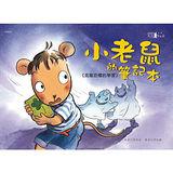 【mini漢湘】小老鼠的筆記本