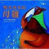 【mini漢湘】喝光河水的母雞