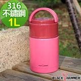 (任選)義大利 BLACK HAMMER 316不鏽鋼超真空燜燒罐-桃紅