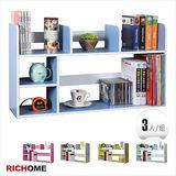 【RICHOME】超值多格桌上型書架/置物架(3入)-5色