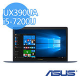 ASUS 華碩 UX390UA-0131A7200U i5-7200U 12.5吋FHD 512G SSD W10 極致輕薄效能筆電 (皇家藍)