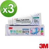 3M 雙效防蛀護齒牙膏3入組