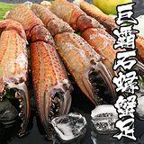 海鮮王 巨無霸石蟳蟹腳 *2包組 (500g/包)