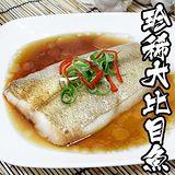 海鮮王 阿拉斯加珍稀大比目魚 *4片組 (250g/片)
