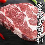 海鮮王 巨無霸32OZ嫩肩沙朗牛排*2片組 (900±10%/片)