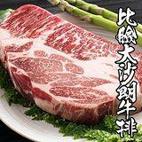 海鮮王 比臉大16OZ嫩肩沙朗牛排 *2片組 (450g±10%/片)