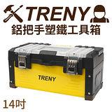 TRENY鋁把手塑鐵工具箱-14