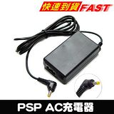 Enjoy PSP AC充電器 -