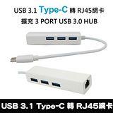 Enjoy USB 3.1 Type-C 轉 RJ45網卡/3PORT USB 3.0 HUB 蘋果 -
