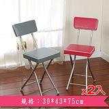 ★2件超值組★丹寧方型厚墊折疊椅-桃紅色(30*43*75cm)