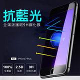 第三代 新升級 護眼抗藍紫光【AHEAD】APPLE iPhone 7 Plus (5.5吋) 0.26mm 滿版 9H鋼化玻璃膜
