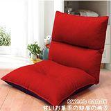 KOTAS 迪克舒適和室椅 日式和式椅 (紅/藍)
