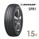 【登祿普】SP TOURING R1省油耐磨輪胎 195/55/15 送專業安裝定位 (適用於 Lancer 等車型)