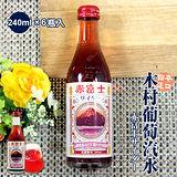 【台北濱江】原裝進口木村紅富士葡萄汽水1箱(240mlx6瓶入)