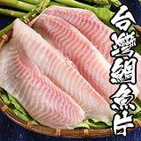海鮮王 極鮮台灣鯛魚片 *8包組 (5入/400g/包 )
