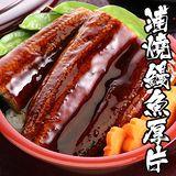 海鮮王 頂級蒲燒鰻特大厚片 *2片組 (500g/片 )
