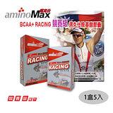 aminoMax邁克仕BCAA膠囊RACING A044 (1盒5入) / 城市綠洲