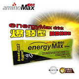 aminoMax 邁克仕ENERGY爆發型瞬間能量包A058 (白葡萄) / 城市綠洲 (HIRO\