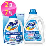 一匙靈 ATTACK 抗菌EX科技潔淨洗衣精 2+7件組 (2.4kg x2瓶+1.5kg x7包)