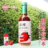 【台北濱江】原裝進口木村靜岡草莓汽水1箱(240mlx6瓶入)任選