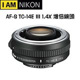 NIKON AF-S TC-14E III 1.4X 增倍鏡頭 (公司貨)