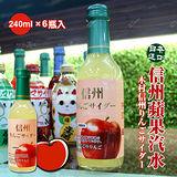 【台北濱江】原裝進口木村信州蘋果汽水1箱(240mlx6瓶入)任選