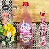 【台北濱江】原裝進口木村櫻花風味可樂1箱(240mlx6瓶入)任選