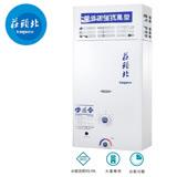 《TOPAX 莊頭北》12L屋外加強抗風型熱水器TH-5127/TH-5127RF(液化/桶裝瓦斯)送安裝