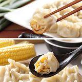 【禎祥買一送一】蔥肉水餃+玉米水餃(買1組加送1組)共4包