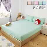 [床邊故事] 100%純棉 素色床包枕套三件組 雙人加大6尺 / 素色5款任選