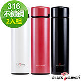 義大利 BLACK HAMMER 316高優質不鏽鋼超真空保溫杯465ml-2入組