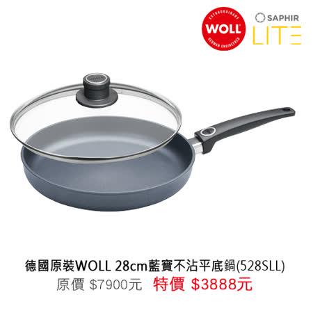 掌廚【WOLL】藍寶 28CM不沾平底鍋(528SLL)