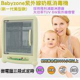 Babyzone紫外線奶瓶消毒機BZ-1203