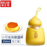 【香港RELEA物生物】350ml小可耐熱玻璃杯附防燙杯套(布丁黃)