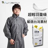【雙龍牌】台灣素材。超輕量日系極簡前開式雨衣(銀灰下標區)反光條/內網/雨帽/扣子拉鍊 EU4074